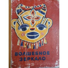 Волшебное зеркало: Сказки Восточной Африки. – М. : Детская литература, 1980. – 48 с.