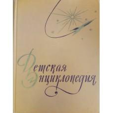 Детская энциклопедия. Т. 10. Литература и искусство: для среднего и старшего возраста. – М.: Просвещение, 1961. – 711 с., ил.