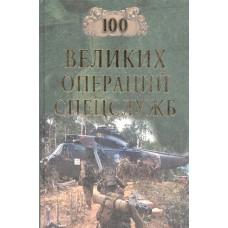 Дамаскин, И. А. Сто великих операций спецслужб / И. А. Дамаскин. – Москва : Вече, 2003. – 508, [3] с. : ил. – (100 великих)