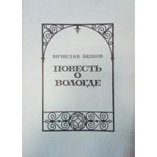 Белков В. С. Повесть о Вологде ; Сто историй о Рубцове. – Вологда : [б. и.], 1991. –  95 с. : ил.
