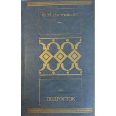 Достоевский Ф. Подросток : роман. – Москва : Московский рабочий, 1987. – 575  с. – (Библиотека «Московского рабочего»)