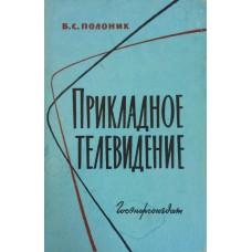 Полоник В. Прикладное телевидение. – Ленинград : Госэнергоиздат, 1962. – 143 с. : цв. ил.