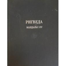 Ригведа : Мандалы I-IV. – Москва : Наука, 1989. – 767с. – (Литературные памятники). – ISBN 5-02-012709-4