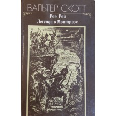 Скотт В. Роб Рой ; Легенда о Монтрозе. – Москва : Правда, 1983. – 576 с. : ил.