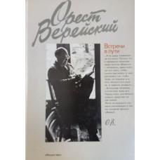 Верейский О. Встречи в пути. – Москва : Искусство, 1988. – 223 с. : цв. ил.