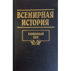 Всемирная история : в 24 т. Т. 1. Каменный век. – Минск : Литература, 1996. – 527 с. : ил. – ISBN 985-6274-26-5