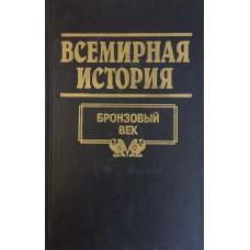 Всемирная история : в 24 т. Т. 2. Бронзовый век. – Минск : Литература, 1996. – 511 с. : ил.