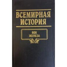 Всемирная история : в 24 т. Т. 3. Век железа. – Минск : Литература, 1996. – 511 с. : ил. – ISBN 985-6274-49-4