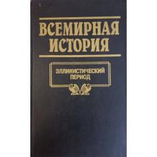 Всемирная история : в 24 т. Т. 4. Эллинистический период. – Минск : Литература, 1996. – 606 с. : ил. – ISBN 985-6274-47-8
