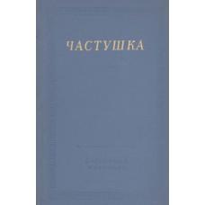 Частушка / [ вступ. ст., подгот. текста и примеч. В. С. Бахтина]. – М. –  Л.: Советский писатель, 1966. – 607 с.