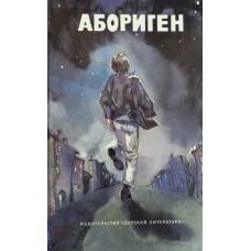 Абориген : повести. – М. : Детская литература, 1989. – 527 с.