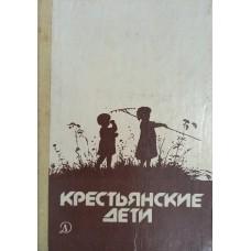 Крестьянские дети : Сборник. – Л.: Детская литература, 1987. – 287 с .