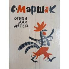 Маршак С. Стихи для детей. – М. : Советская Россия, 1986. – 192 с.