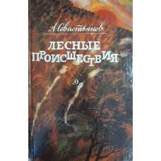 Севасьянов А. Лесные происшествия : Рассказы. – М. : Детская литература, 1990. – 95 с. – ISBN 5-08-001616-0