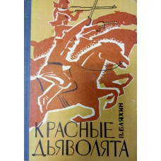 Бляхин П. А. Красные дьяволята. – Вологда: Северо-Западное книжное издательство, 1968. – 80 с.
