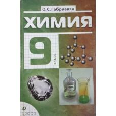 Габриелян О. С. Химия: 9 класс: учебник для общеобразовательных учреждений. – М.: Дрофа, 2008. – 270 с. : ил.