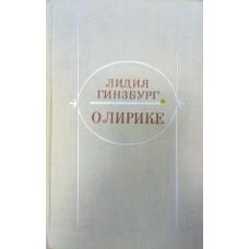 Гинзбург Л. Я. О лирике. – 2-е изд., доп. – Ленинград: Советский писатель, 1974. – 407 с.