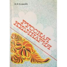 Ковалев Н. И. Русская кулинария. – Ленинград: ИМА-пресс, 1990. – 173 с.