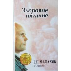 Малахов Г. П. Здоровое питание: авторский учебник. – Санкт-Петербург: Комплект, 1997. – 493 с. – (В гармонии с собой)