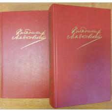 Маяковский В. В. Сочинения: в 2 т. – Москва: Правда, 1987-1988