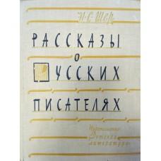 Шер Н. С. Рассказы о русских писателях. – [Изд. 3-е]. – Москва: Детская литература, 1964. – 511 с.: ил. – (Школьная библиотека)