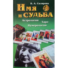 Склярова В. А. Имя и судьба. – Москва: Фаир-пресс, 2005.  – 542 с. – (Оракул)