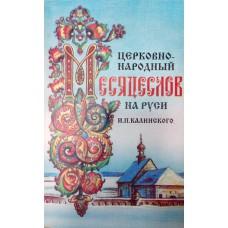 Церковно-народный месяцеслов на Руси И. П. Калинского. – Москва: АСТ, 1997. – 239 с.
