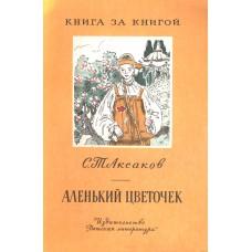 Аксаков С.Т. Аленький цветочек.- М.: Детская литература, 1975.- 32 с.