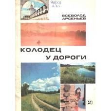Арсеньев, В. М. Колодец у дороги : [очерки]. – Москва : Молодая гвардия, 1983. – 125,  125, [3] с. : ил.