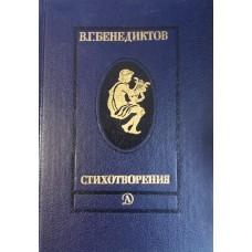 Бенедиктов В. Г. Стихотворения. - М.: Детская литература, 1990. - 190 с.