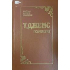 Джемс У. Психология. – М.: Педагогика, 1991. – 367 с. : ил.