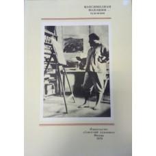 Волошин М. Максимилиан Волошин - художник: сборник материалов. – М.: Советский художник, 1976. – 237 с. : ил.