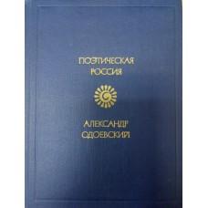 Одоевский А. И. Стихотворения. – М.: Советская Россия, 1982. – 206 с.