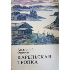 Онегов А. С. Карельская тропка. – М.: Мысль, 1976. – 247 с.: ил.