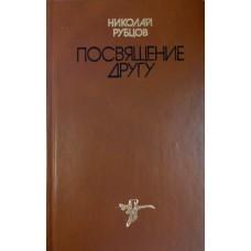 Рубцов Н. М. Посвящение другу. – Ленинград: Лениздат, 1984. – 254 с. : ил.