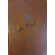 Сименон Ж. Я диктую: Воспоминания. – М.: Прогресс, 1984. – 520 с.
