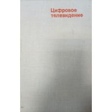 Цифровое телевидение / Под ред. М. И. Кривошеева. - М.: Связь, 1980. - 264 с.