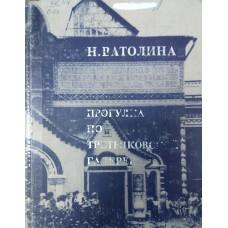 Ватолина Н. Н. Прогулка по Третьяковской галерее. – М.: Советский художник, 1976. – 255 с. : ил.