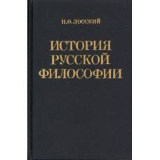 Лосский Н.О. История русской философии. – М. : Советский писатель, 1991. - 478 с.