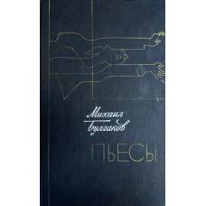 Булгаков М. А. Пьесы. – М. : Советский писатель, 1986. – 655 с. : ил