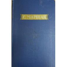 Маршак С. Я. Стихи ; Сказки ; Переводы : в 2 кн. Кн. 1. Стихи, сказки. – М. : Гослитиздат, 1955. – 540 с., [9] л. ил.