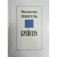 Пикуль В. С. Крейсера: из жизни юного мичмана. – Москва: Современник, 1989. – 511 с.