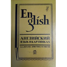 Ричардс И. А. Английский язык в картинках. Книги 1, 2 / И.  А. Ричардс, К.  М. Гибсон. – Санкт-Петербург: Грифон, 1992. – 544 с.: ил. – ISBN 5-87282-070-4