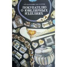 Шаталова И. В. Покупателю о ювелирных изделиях / И. В. Шаталова, В. В. Скурлов. – Москва: Экономика, 1990. – 144 с.: цв. ил. – ISBN 5-282-00325-2