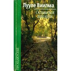 Виилма Л. Оставаться или идти.- Рига : АПЛИС, 2003.- 223 с.