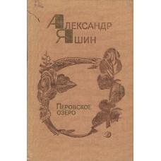 Яшин А. Перовское озеро: повести и рассказы.- М.: Детская литература, 1989.- 269 с.