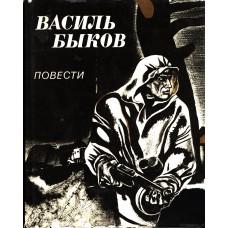 Быков В. Повести.- М.: Художественная литература, 1984.- 374 с.