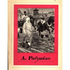 Андрей Петрович Рябушкин : [альбом]. – Москва : Изобразительное искусство, 1976. – 16, [4] с., [16] л. ил. – (Русские художники)