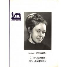 Фокина О.  А.  С ладони на ладонь: стихи. – Вологда: Полиграфист, 2000. – 47 с.