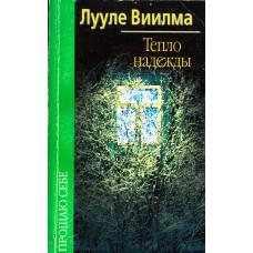 Виилма Л. Тепло надежды.- Екатеринбург : У-Фактория, 2000.- 368 с.